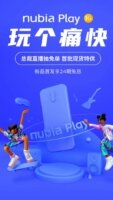 NUBIA Play Phone with 5G, 48MP and 5100mAh will be announced on April 21